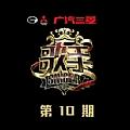 男孩(Live)