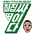 PSY 7TH ALBUM (칠집싸이다)