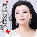 刘子琪最新专辑《爱比生命长久(单曲)》封面图片