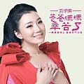 刘子琪最新专辑《爸爸妈妈辛苦了(单曲)》封面图片