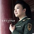 刘子琪最新专辑《爷爷走过的地方》封面图片