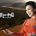 刘子琪最新专辑《我的中国》封面图片