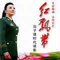 刘子琪最新专辑《红飘带》封面图片