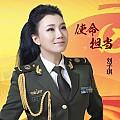 刘子琪最新专辑《使命担当》封面图片