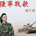 刘子琪最新专辑《强军战歌》封面图片