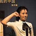 刘子琪最新专辑《我的中国EP》封面图片