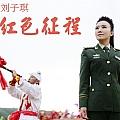 刘子琪最新专辑《红色征程》封面图片