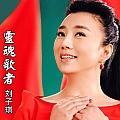 刘子琪最新专辑《灵魂歌者》封面图片