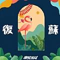 南征北战最新专辑《复苏》封面图片