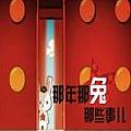 南征北战最新专辑《骄傲的少年》封面图片