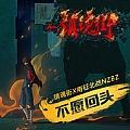 南征北战最新专辑《不愿回头》封面图片