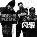 南征北战最新专辑《闪耀》封面图片