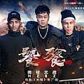 南征北战最新专辑《饕餮》封面图片