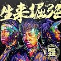 南征北战最新专辑《生来倔强》封面图片