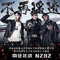 南征北战最新专辑《不再遥远(《中国赛车手之菜鸟驾道》主题曲)》封面图片