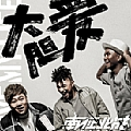 南征北战最新专辑《大胆爱》封面图片