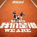 南征北战最新专辑《我们是谁》封面图片