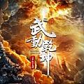 南征北战最新专辑《星空(电视剧《武动乾坤》插曲)》封面图片