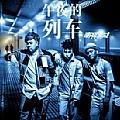 南征北战最新专辑《午夜的列车》封面图片