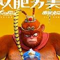 南征北战最新专辑《以肥为美(动画电影《大闹西游》主题曲)》封面图片