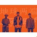 南征北战最新专辑《地球两端》封面图片