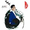 张正扬最新专辑《六尺巷》封面图片