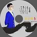 张正扬最新专辑《六尺巷(新版)》封面图片