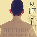 张正扬最新专辑《从前》封面图片