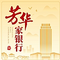 张正扬最新专辑《芳华家银行》封面图片