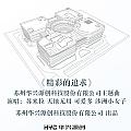 华语群星专辑 精彩的追求