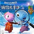 华语群星专辑 彩色的冬
