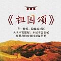华语群星专辑 祖国颂