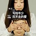 华语群星专辑 写给年少回不去的爱