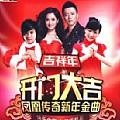 华语群星专辑 吉祥年 开门大吉 凤凰传奇新年新曲