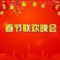 华语群星专辑 曹县蛇年春晚
