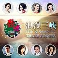 华语群星专辑 浪漫三峡