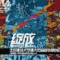 华语群星专辑 噪青春Vol.2 绽放
