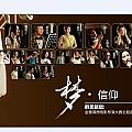 华语群星专辑 梦.信仰(金蔷薇大赛主题曲)