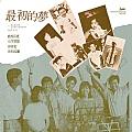 华语群星专辑 最初的梦