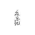 华语群星专辑 众乐纪(城市民谣合辑)