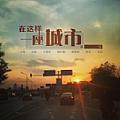 华语群星专辑 在这样一座城市