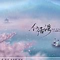 华语群星专辑 仙居谣