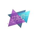 华语群星专辑 益起爱(微公益主题曲)