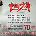 华语群星专辑 中国少年