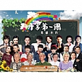 华语群星专辑 开学第一课