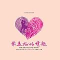 华语群星专辑 最美好的情歌