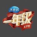 华语群星专辑 新生(一年级大学季主题曲)