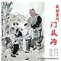 华语群星专辑 我的家叫门头沟