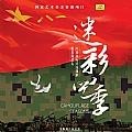 华语群星专辑 迷彩四季
