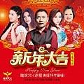 华语群星专辑 新年大吉